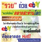 """งานอบรมสัมมนา ฟรี !! """"ชี้ช่องรวยด้วย การซื้อ-ขายสินค้าผ่านอีเบย์ (ebay.com)"""" ฟรี!! ไม่มีค่าใช้จ่าย"""