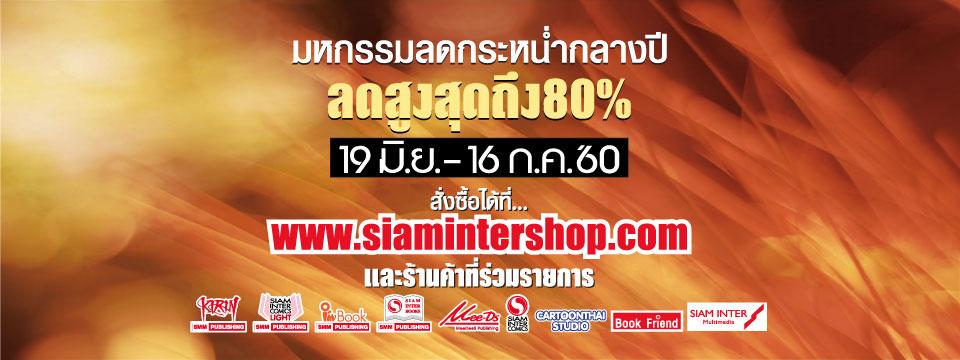 SiamInterShop
