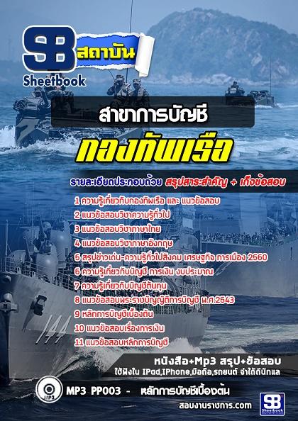 แนวข้อสอบสาขาการบัญชี กองทัพเรือ ใหม่ล่าสุด [พร้อมเฉลย]