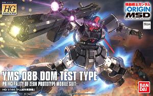 ( มี1รอเมลฉบับที่2 ยืนยันก่อนโอน )03226 HG007 Dom Test Prototype 2000 yen