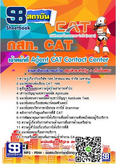 เจ้าหน้าที่ Agent CAT Contact Center