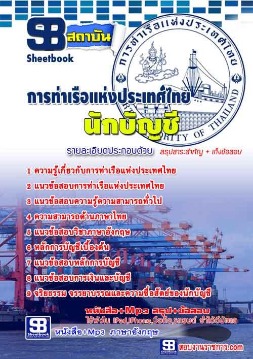 แนวข้อสอบ นักบัญชี การท่าเรือแห่งประเทศไทย NEW