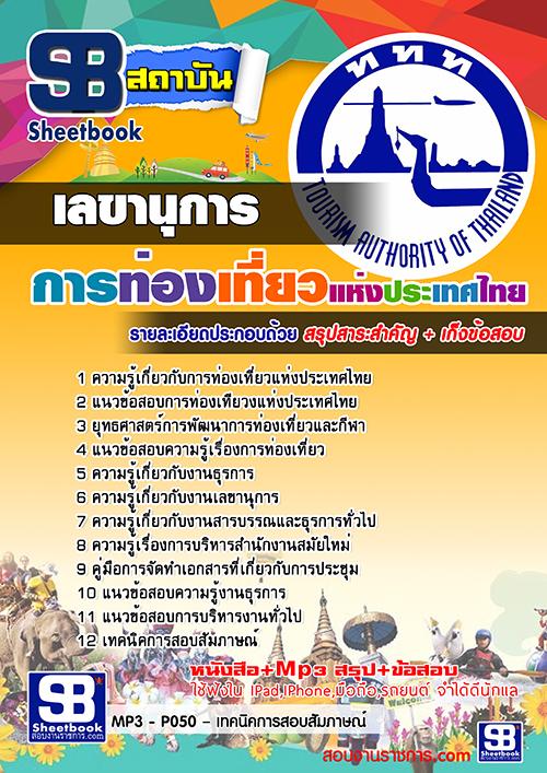 แนวข้อสอบเลขานุการ การท่องเที่ยวแห่งประเทศไทย (ททท.) ล่าสุด