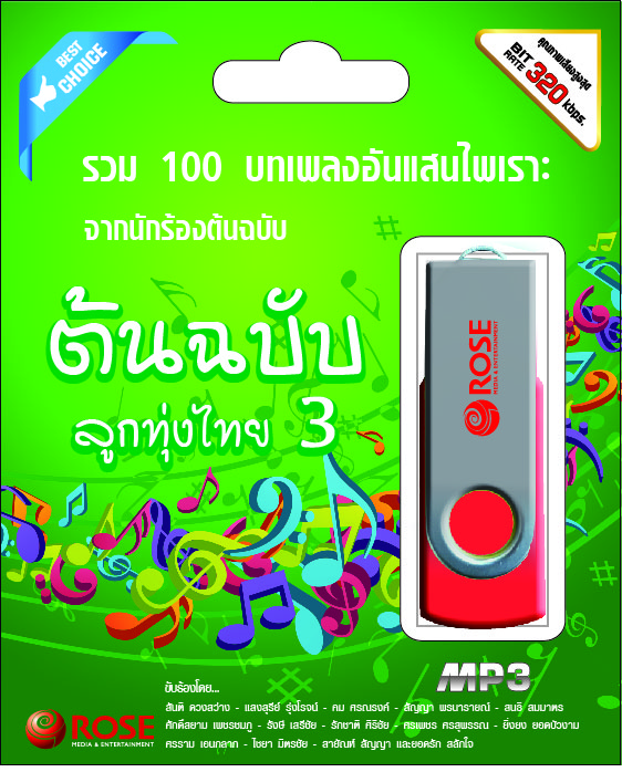 USBเพลง ต้นฉบับลูกทุ่งไทย 3