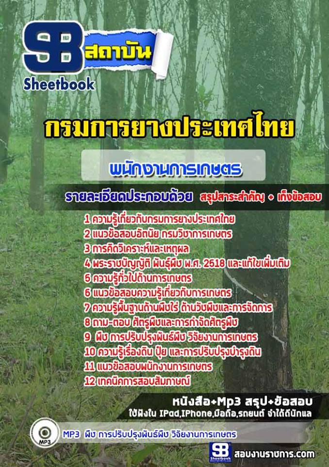 [[NEW]]แนวข้อสอบพนักงานการเกษตร กรมการยางประเทศไทย Line:topsheet1