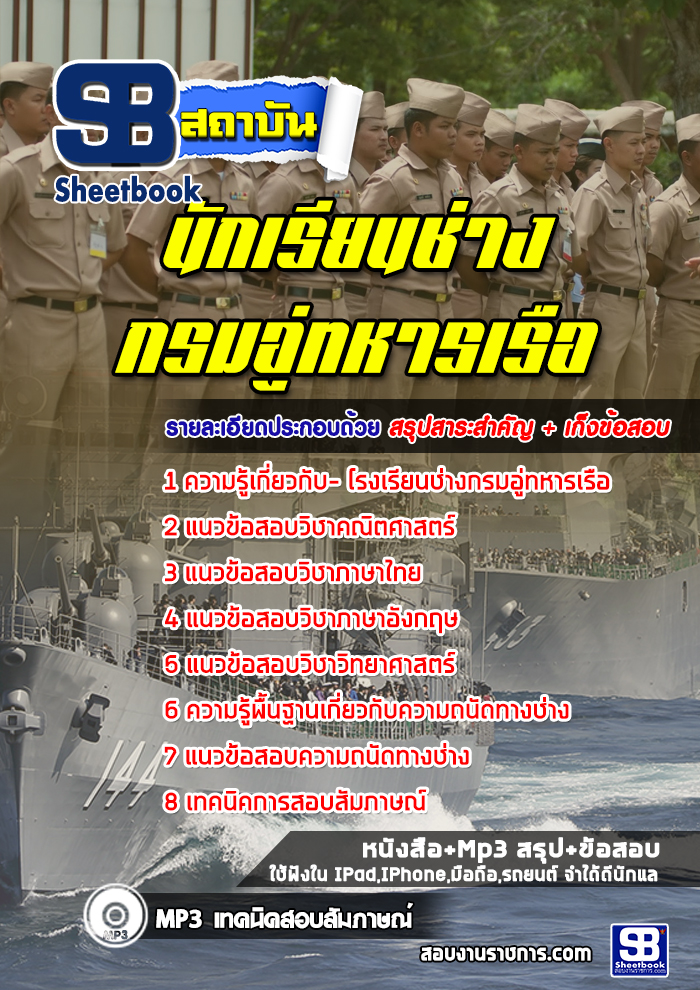 แนวข้อสอบ นักเรียนช่างกรมอู่ทหารเรือ (ใหม่)