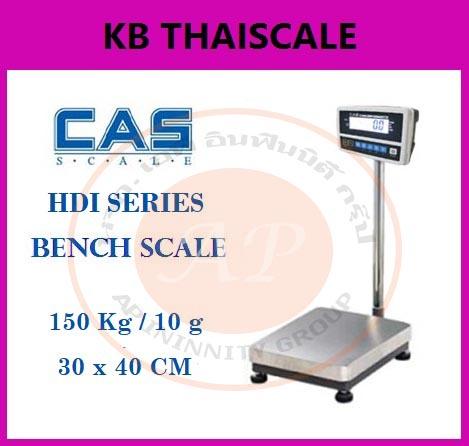 ตาชั่งดิจิตอล เครื่องชั่งดิจิตอล เครื่องชั่งตั้งพื้น 150kg ความละเอียด 10g ยี่ห้อCAS รุ่น HDI-150K แท่นขนาด 30x40cm.