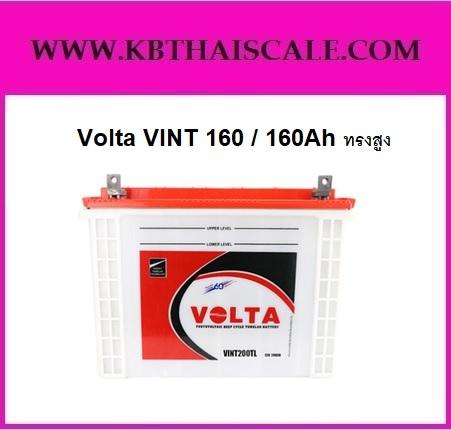 แบตเตอรี่ดีพไซเคิล ชนิดน้ำ แบตเตอรี่ Volta VINT 160 / 160Ah ทรงสูงอายุการใช้งาน 6-8 ปี