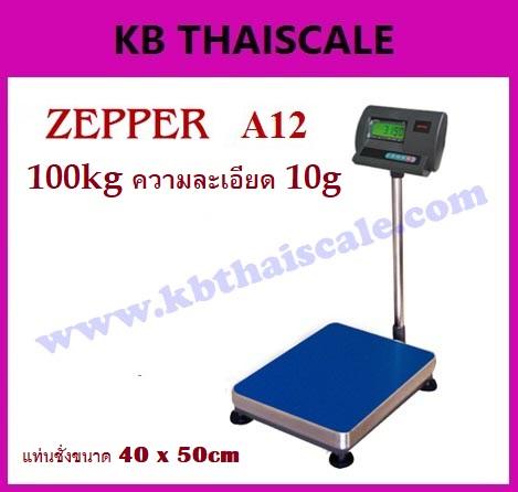 ตาชั่งดิจิตอล เครื่องชั่งดิจิตอล เครื่องชั่งตั้งพื้น 100kg ความละเอียด 10g ZEPPER A12-EA4050-100 platform scale แท่นชั่งขนาด 40 x 50cm