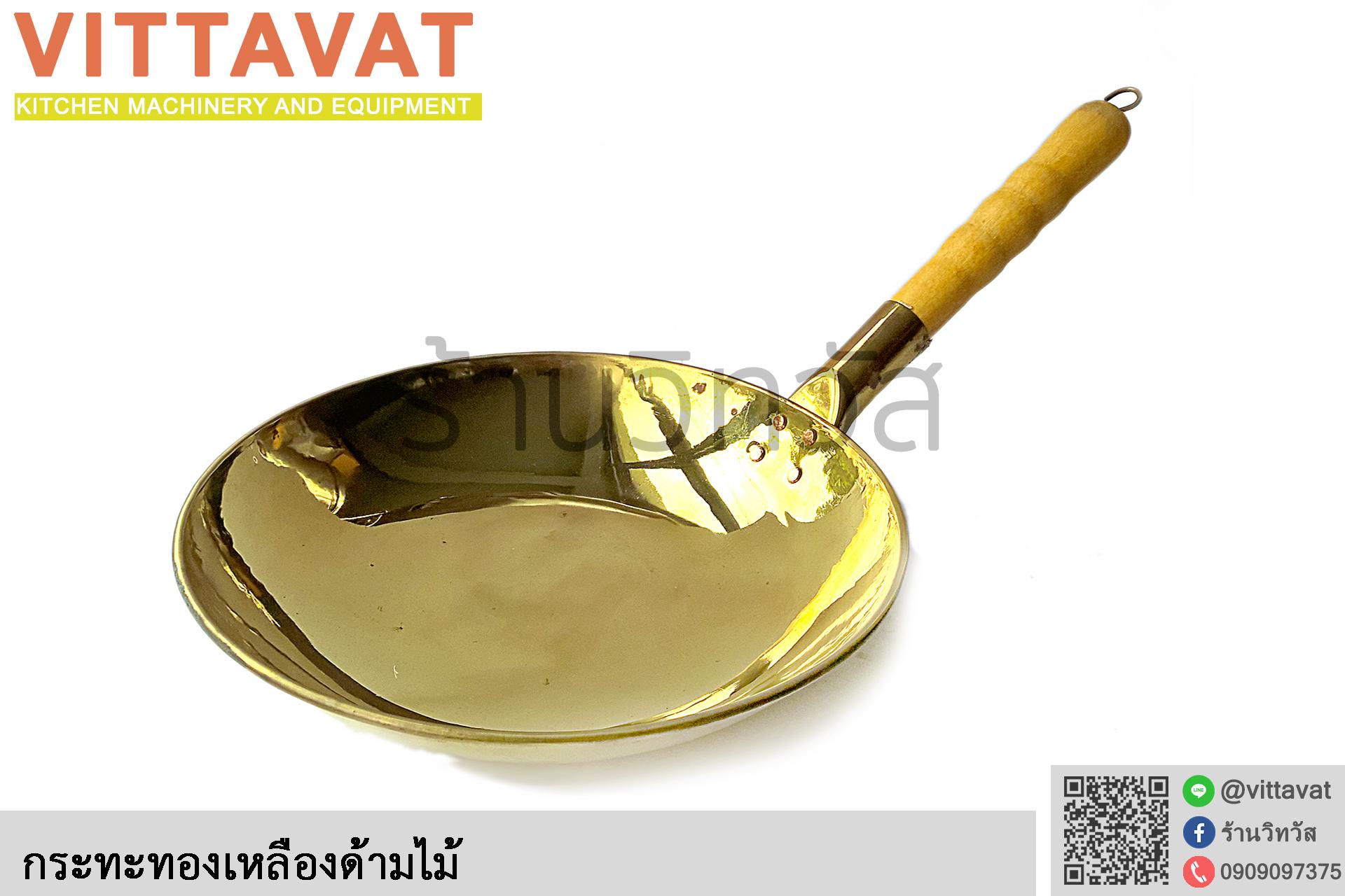 กระทะทองเหลือง ด้ามไม้