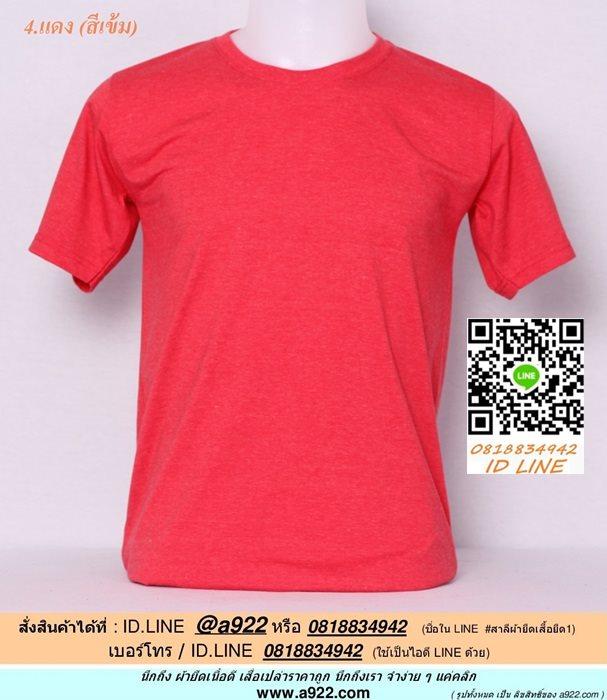 M.เสื้อเปล่า เสื้อยืดสีพื้น สีแดง ไซค์ขนาด 48 นิ้ว