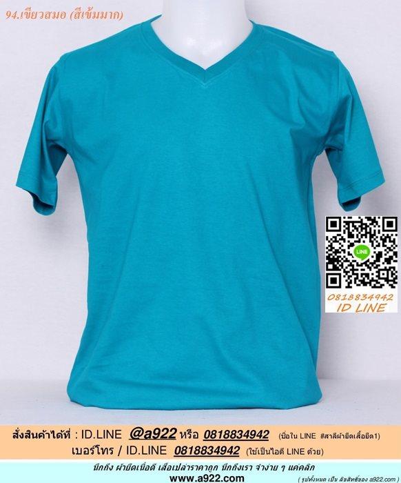 I.เสื้อยืดคอวี เสื้อเปล่า เสื้อยืดสีพื้น สีเขียวสมอ ไซค์ขนาด 40 นิ้ว