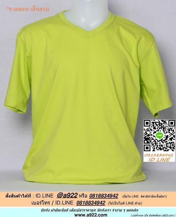 K.เสื้อยืดคอวี เสื้อเปล่า เสื้อยืดสีพื้น สีเลมอน ไซค์ขนาด 44 นิ้ว