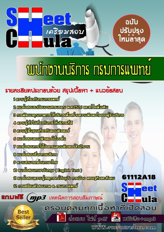 ข้อสอบราชการ คู่มือสอบราชการ แนวข้อสอบพนักงานบริการ กรมการแพทย์