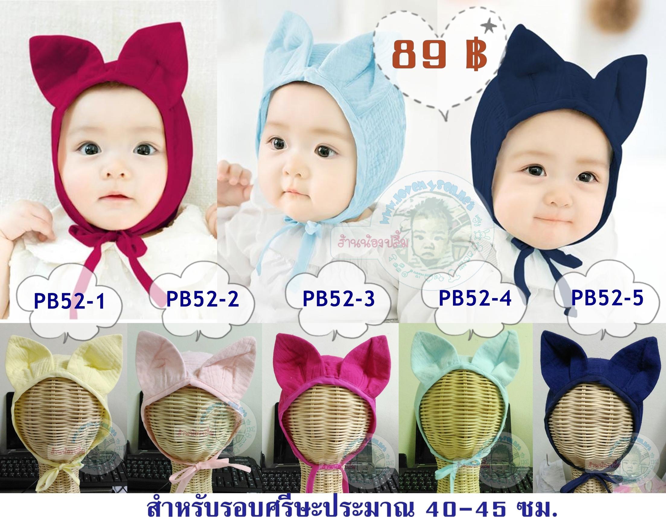 หมวกเด็ก PB52