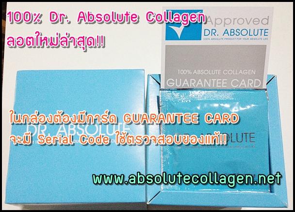 absolute collagen ของแท้