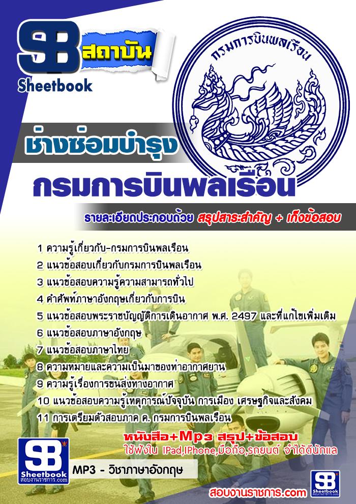 คู่มือเตรียมสอบช่างซ่อมบำรุง กรมการบินพลเรือน