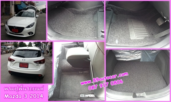 พรมปูพื้นรถยนต์ Mazda3,พรมดักฝุ่นไวนิล Mazda3,พรมรถยนต์ Mazda3,ขายพรมปูพื้นรถยนต์เข้ารูปราคาส่ง,พรมดักฝุ่น Mazda3,พรมปูพื้นรถ Mazda3,พรมกระดุม รถยนต์ Mazda3