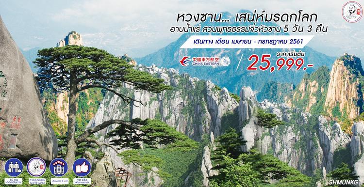 SSH SHMUNKG1 ทัวร์ เสน่ห์มรดกโลกหวงซาน อาบน้ำแร่ สวนพุทธธรรมจิ่วหัวซาน 5 วัน 3 คืน บิน MU