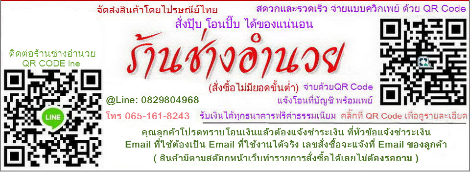 ร้านช่างอำนวย