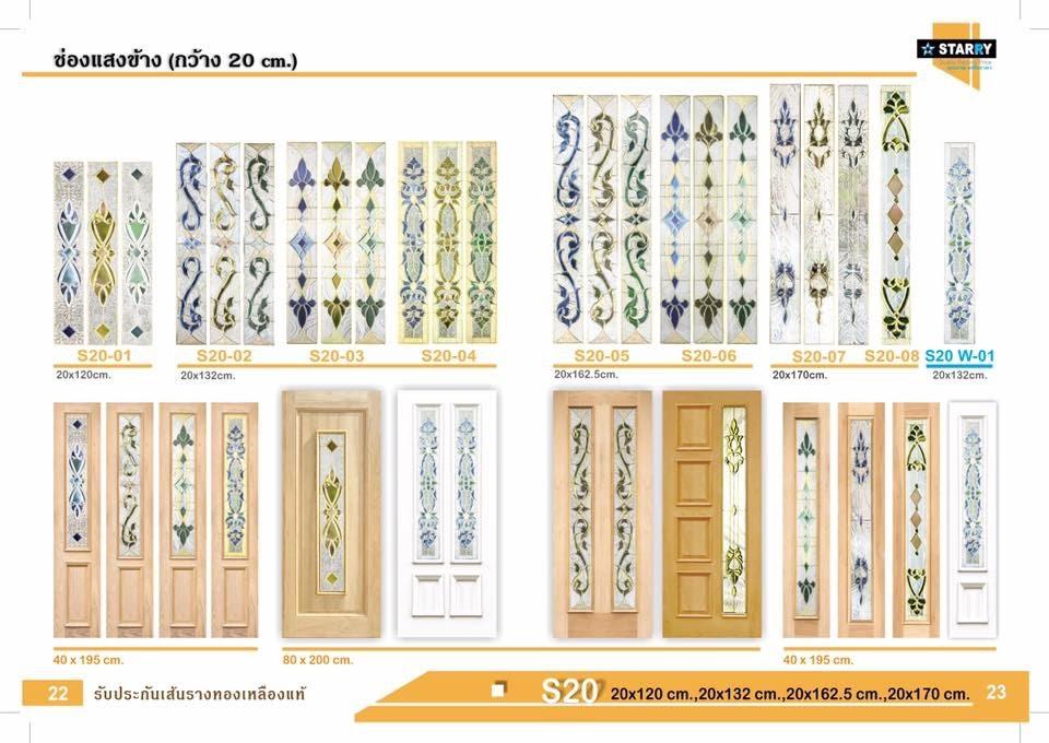 กระจกนิรภัยสเตนกลาส ประตูไม้สัก รหัส G45