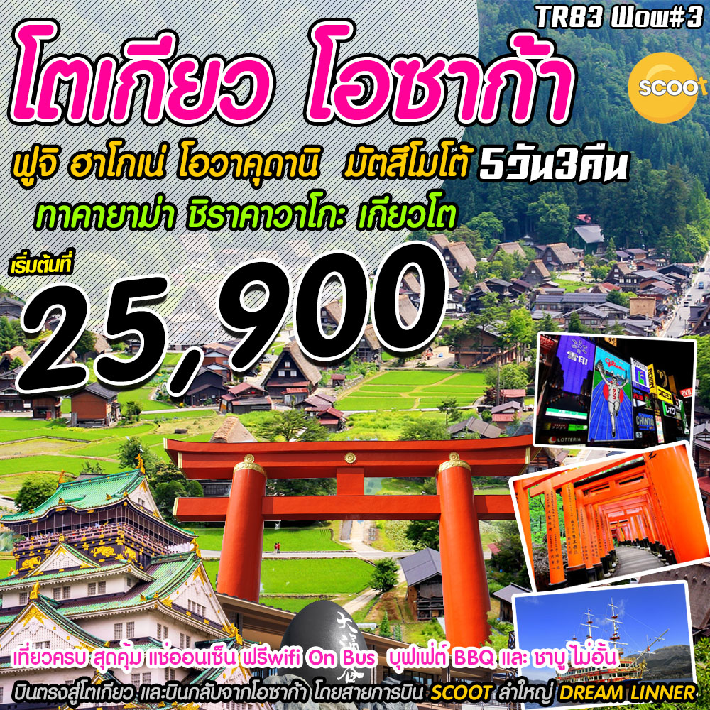 IJ TR83 ทัวร์ ญี่ปุ่น Wow#3 Golden Route โตเกียว โอซาก้า 5 วัน 3 คืน บิน TR