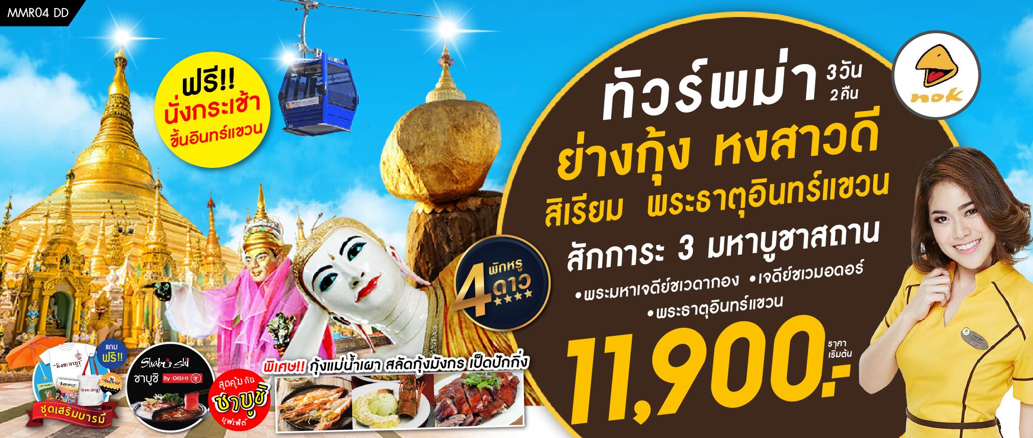 BIC MMR04_DD_4D ทัวร์ พม่า ย่างกุ้ง หงสา สิเรียม อินทร์แขวน พักโรงแรมหรูมีระดับ 4 ดาว 3 วัน 2 คืน บิน DD