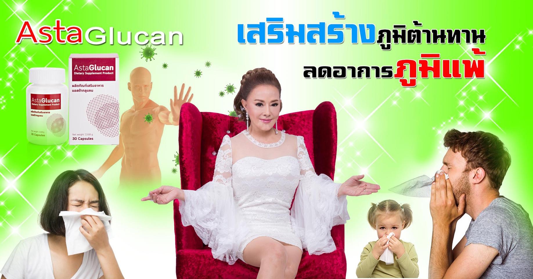 AstaGlucan Thailand