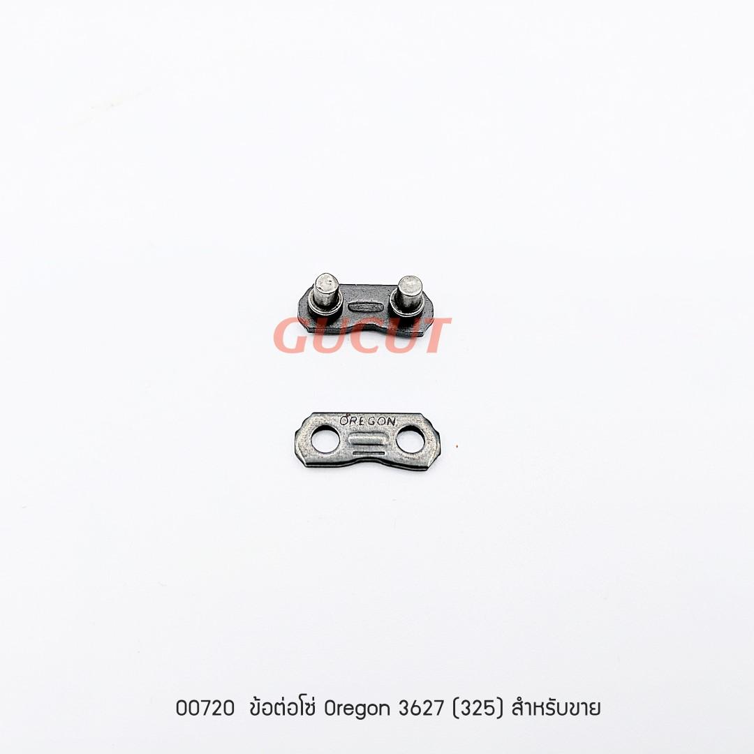 ข้อต่อโซ่ Oregon 3627 (325) สำหรับขาย