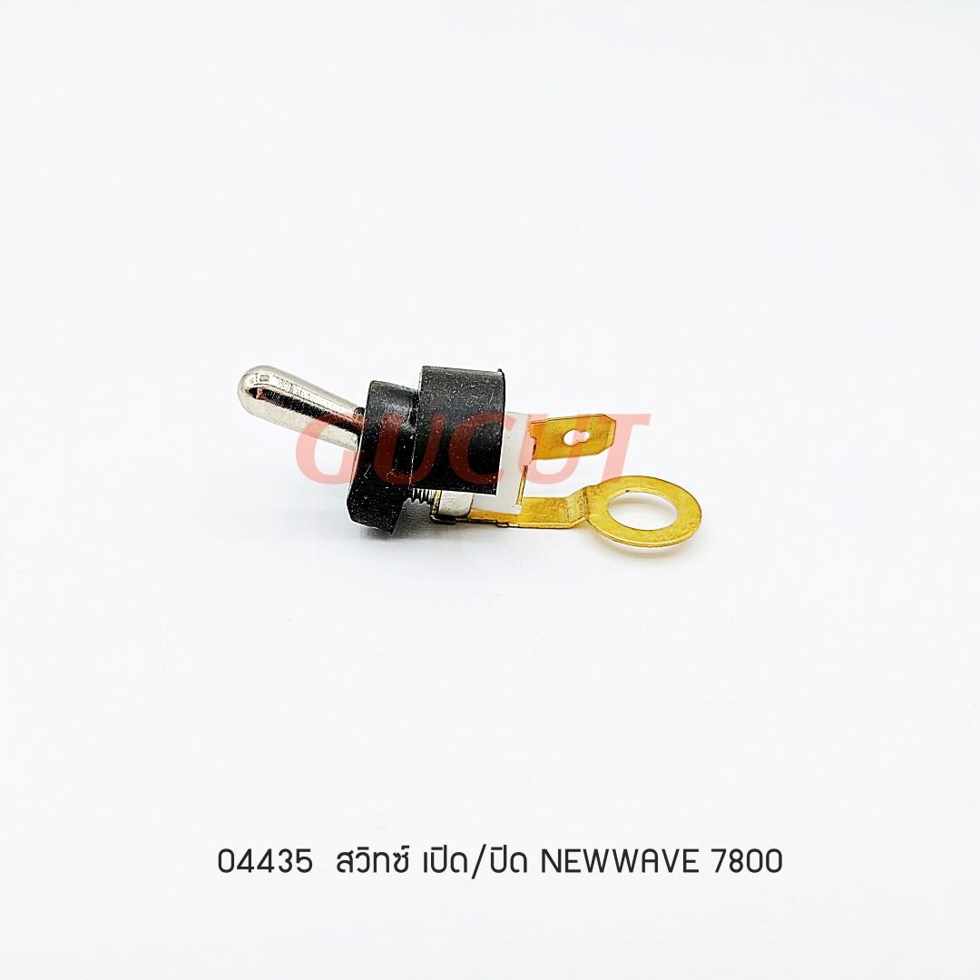 สวิทซ์ เปิด/ปิด NEWWAVE 7800