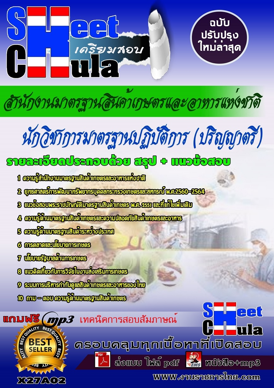 ((หนังสือสอบล่าสุด))แนวข้อสอบ นักวิชาการมาตรฐานปฏิบัติการ (ปริญญาตรี)สำนักงานมาตรฐานสินค้าเกษตรและอาหารแห่งชาติ