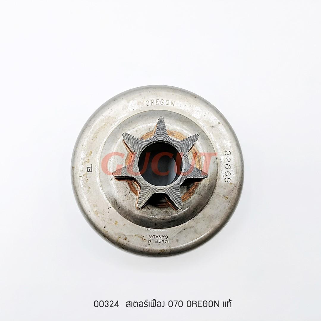 00324 สเตอร์เฟือง 070 OREGON แท้