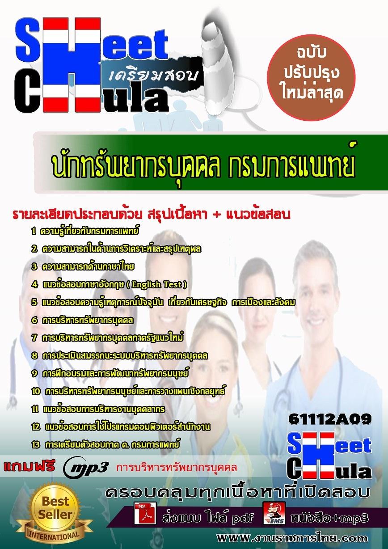 ((#อัพดท#))แนวข้อสอบ นักทรัพยากรบุคคล กรมการแพทย์