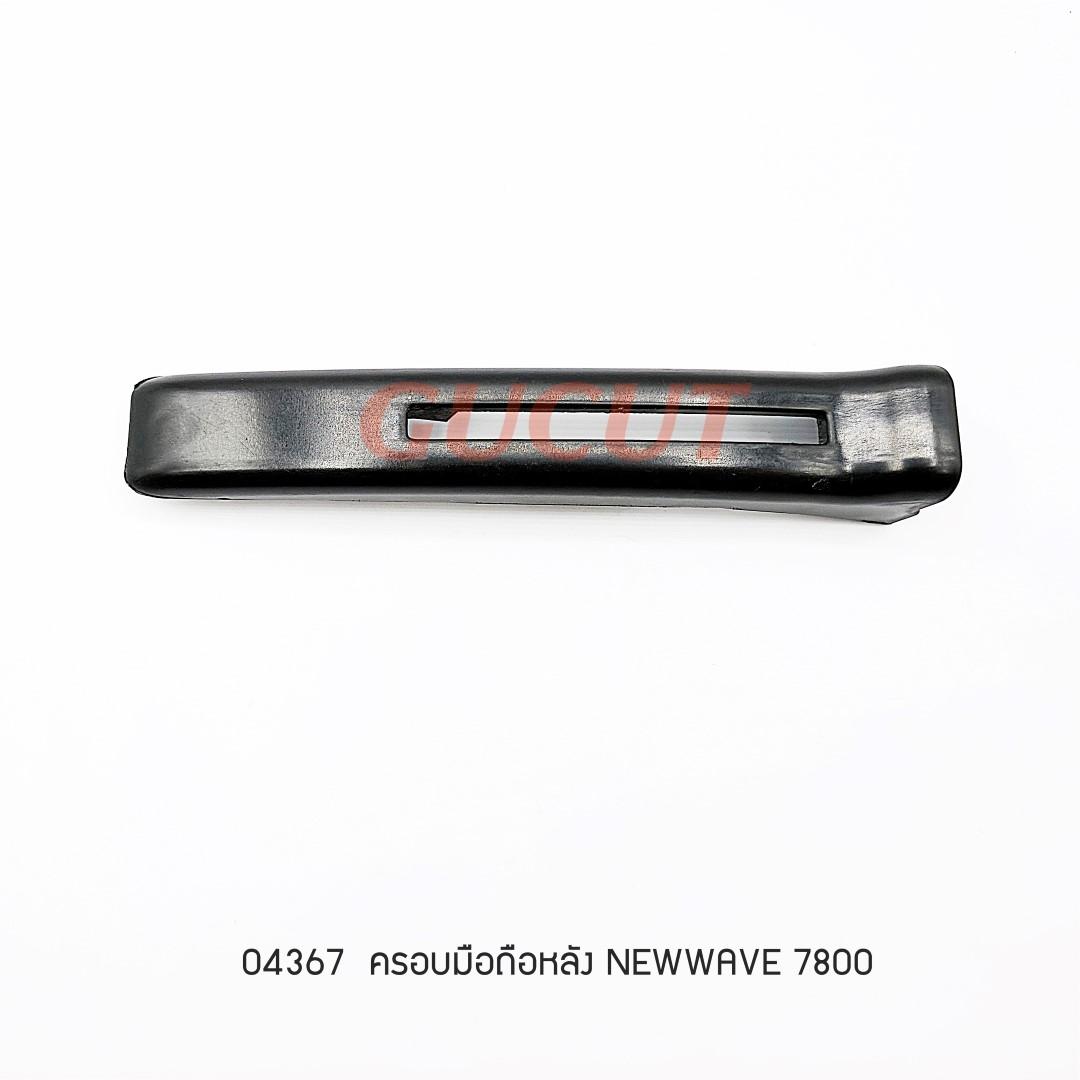ครอบมือถือหลัง NEWWAVE 7800