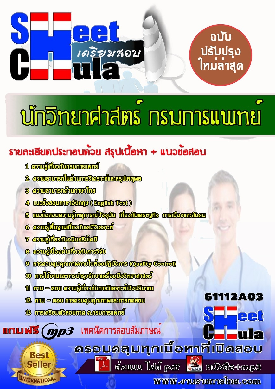 แนวข้อสอบนักวิทยาศาสตร์ กรมการแพทย์