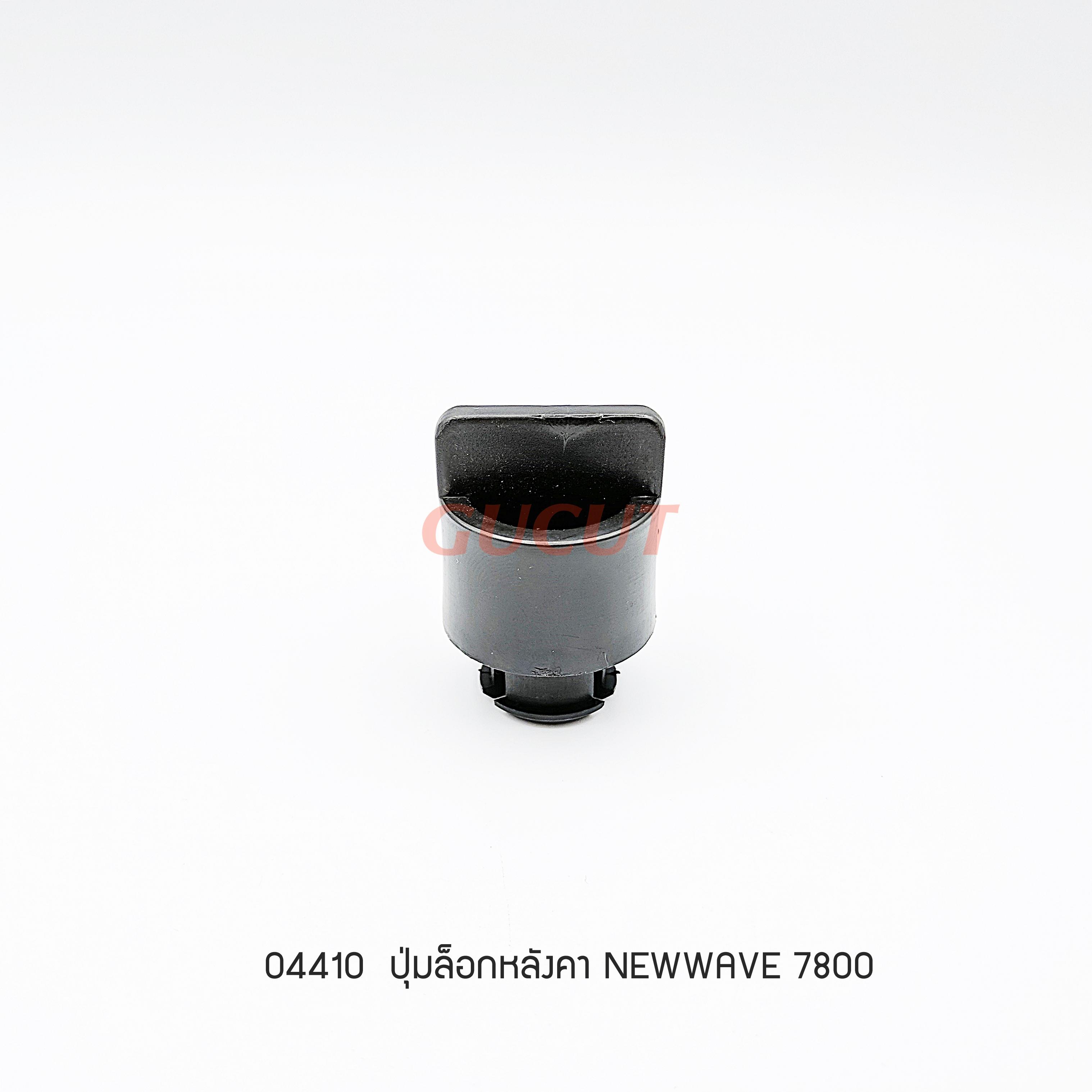 ปุ่มล็อกหลังคา NEWWAVE 7800