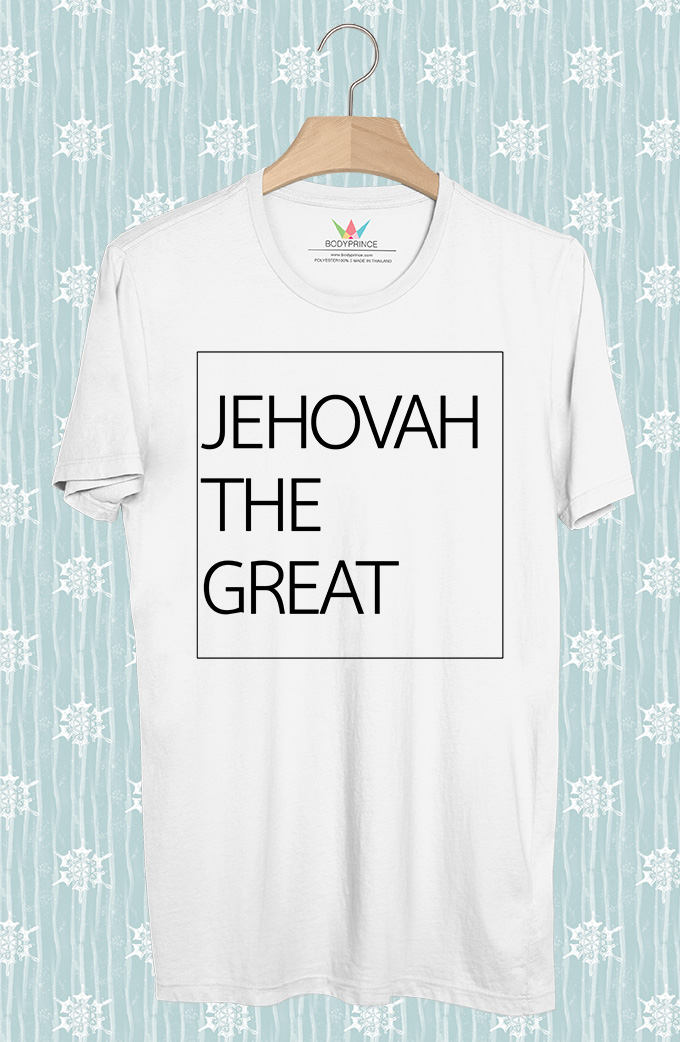 BP333 เสื้อยืด JEHOVAH THE GREAT