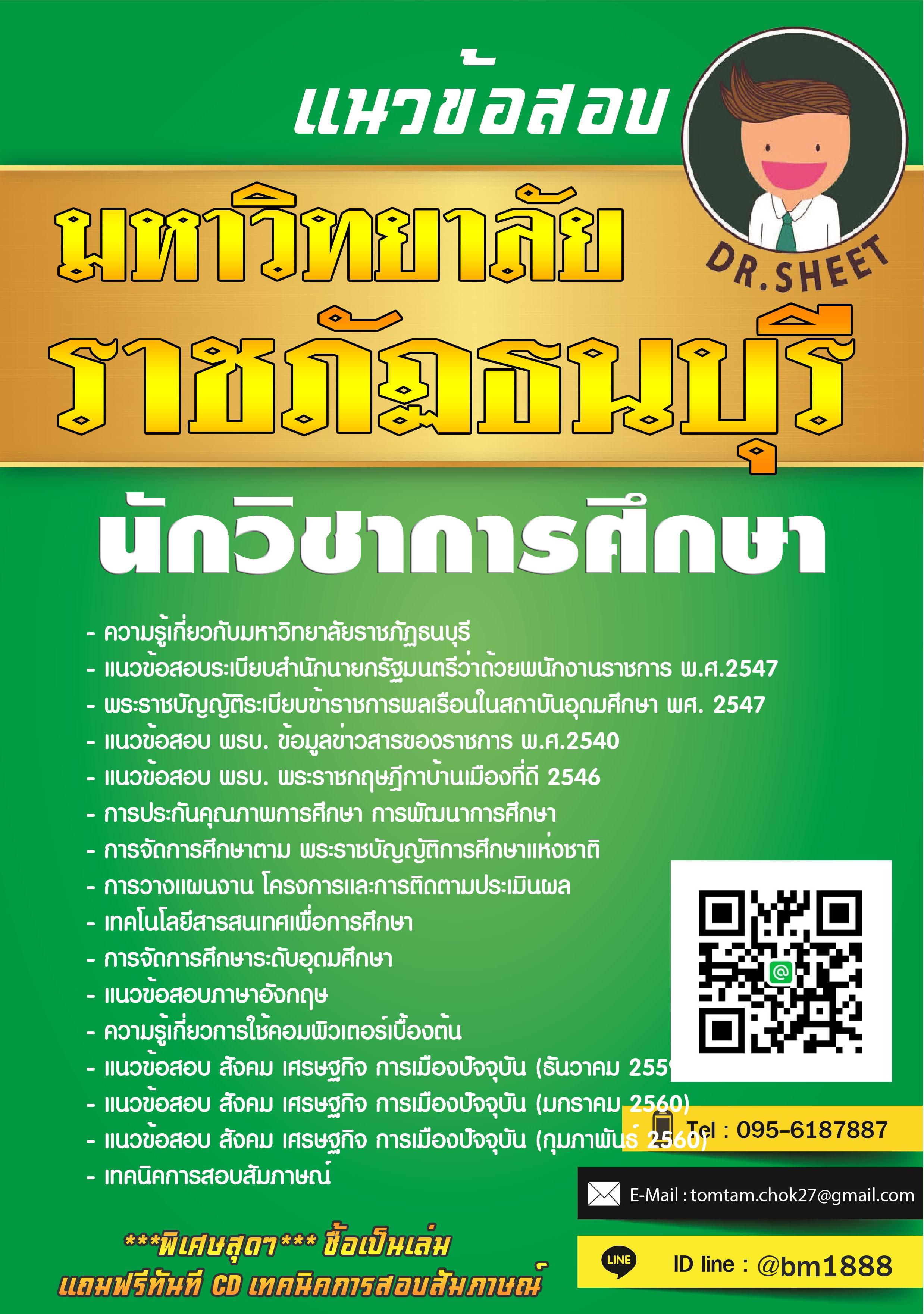 แนวข้อสอบ นักวิชาการศึกษา มหาวิทยาลัยราชภัฏธนบุรี