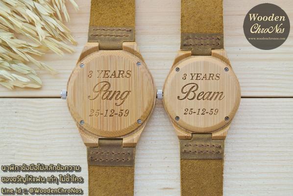 WC202 ของขวัญคู่รัก , นาฬิกาคู่