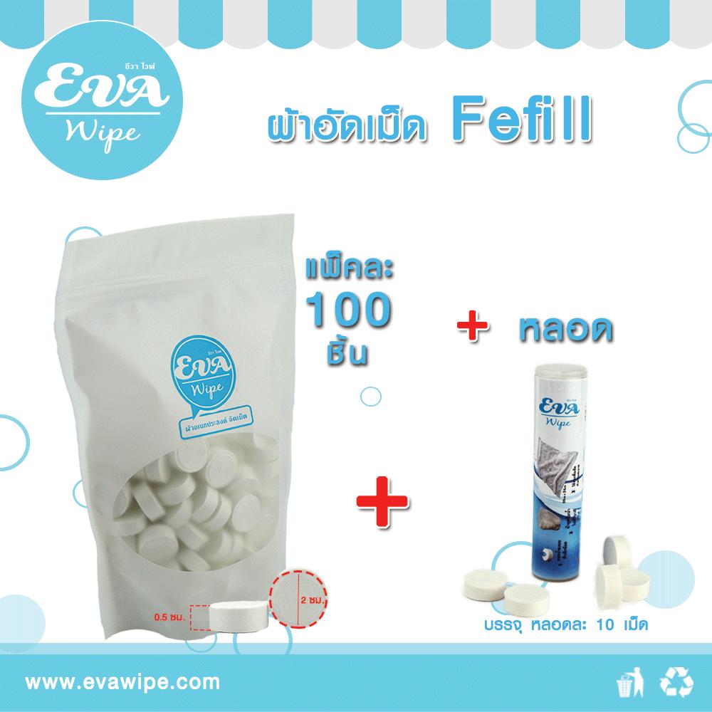ผ้าอัดเม็ด รีฟิล 100 เม็ด/แพ็ค (Compressed Towel Refill)