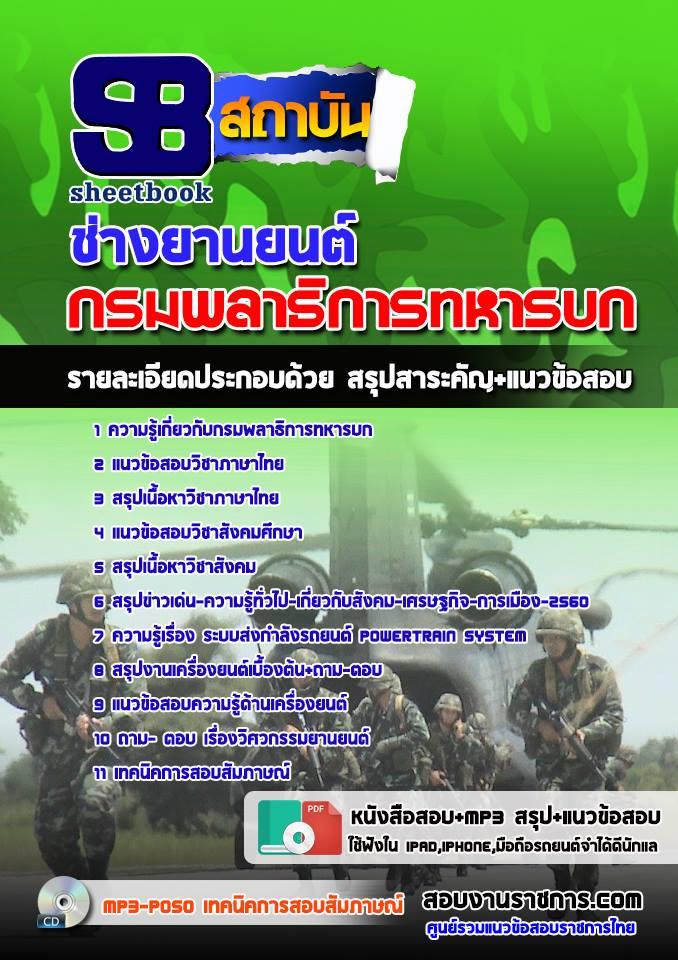 สรุปแนวข้อสอบช่างยานยนต์ กรมพลาธิการทหารบก (ใหม่)