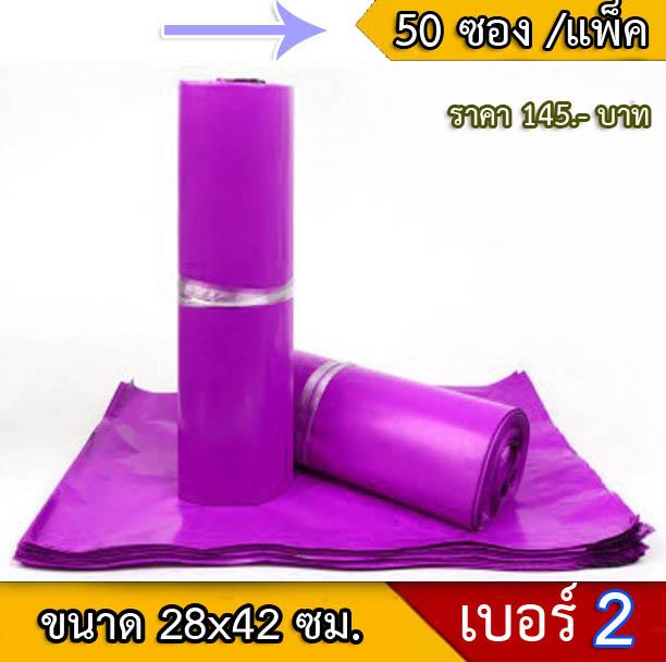 ซองพลาสติก สีม่วงเบอร์ 2 จำนวน 50 ใบ