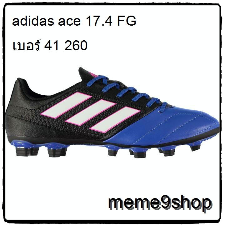 รองเท้าสตั๊ด adidas ACE 17.4 FG