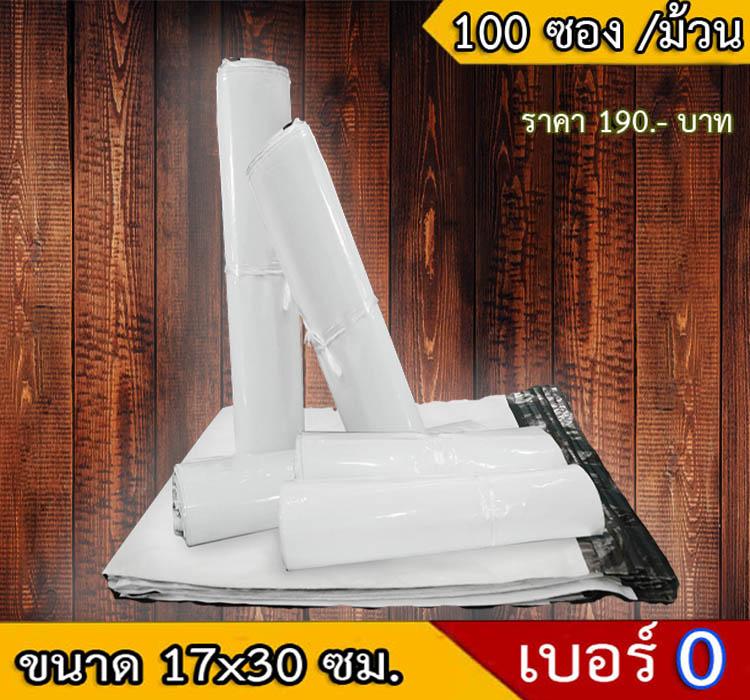ซองพลาสติก สีขาว เบอร์ 0 จำนวน 100 ใบ