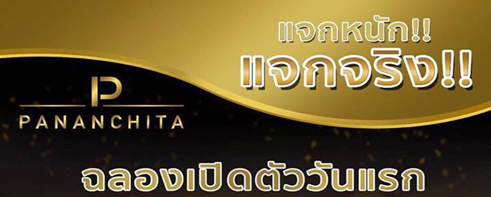 ขายส่ง ขายปลีก อาหารเสริม Pananchita online by NooNam ตัวแทนจำหน่าย ราคาถูกที่สุด ติดต่อเราค่ะ Pananchita ผลิตภัณฑ์เครื่องสำอาง ผิวพรรณ ความงาม ทำความสะอาดและบำรุงผิวหน้า ดูแลผิวกาย คุณภาพที่คัดสรรอย่างดีที่สุด เคล็ดลับสู่ความสวยด้วย Pananchita by NooNam