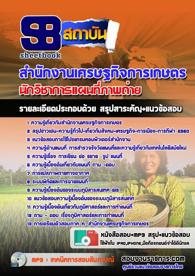 แนวข้อสอบ นักวิชาการแผนที่ภาพถ่าย สำนักงานเศรษฐกิจการเกษตร