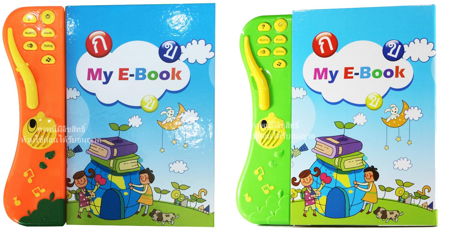 หนังสือฝึกอ่านภาษาไทย-อังกฤษ อัจฉริยะ My E-Book
