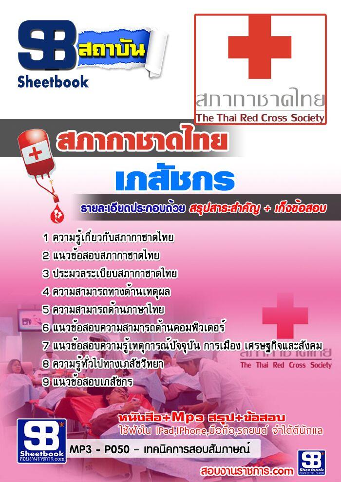 รวมแนวข้อสอบ เภสัชกร สภากาชาดไทย