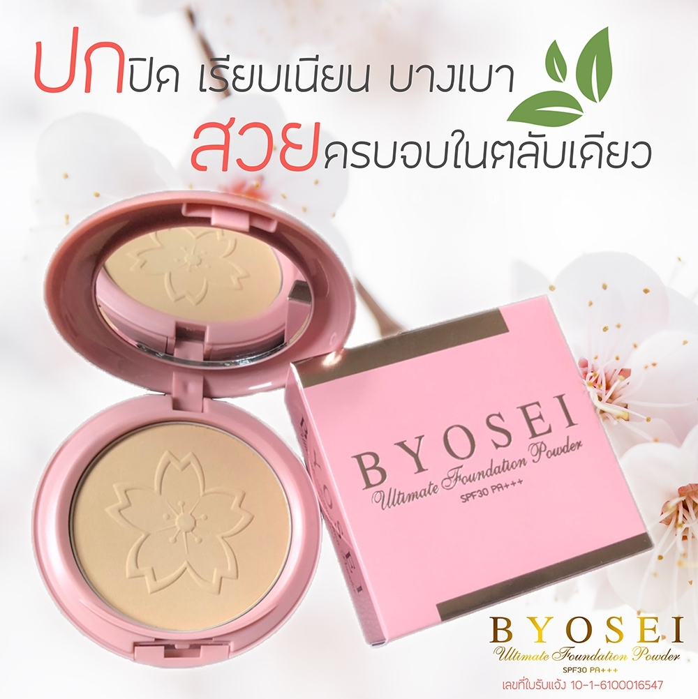 Byosei Ultimate Foundation Powder SPF30 PA+++ No.1 ivory ผิวขาว