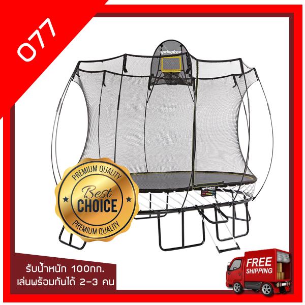 Springfree Trampoline รุ่น O77 วงรี